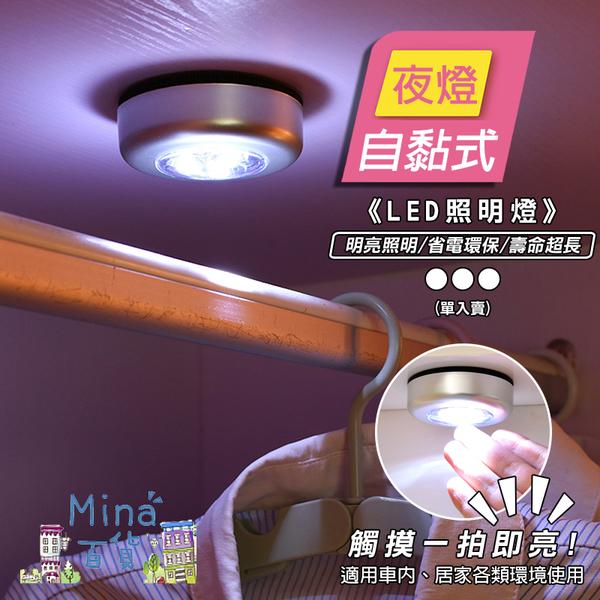 [7-11限今日299免運]車用小夜燈 拍拍燈 櫥窗燈 觸摸燈 應急小夜燈 (mina百貨)【G0037】