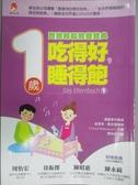 【書寶二手書T8/保健_KBK】吃得好,睡得飽:1歲寶寶輕鬆教養寶典_鄔里希.戴克邁