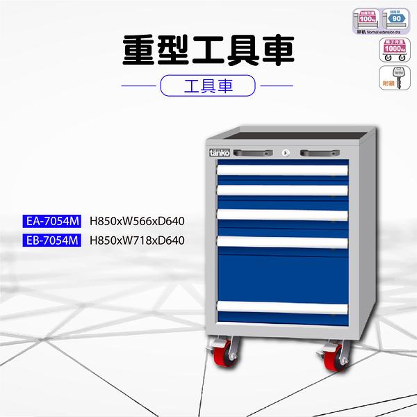 天鋼-EB-7054M《重量型工具車》 推車 刀具架 工廠 修理 工作室 收納櫃 置物櫃 作業車