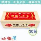 韓國人蔘茶禮盒(30包)