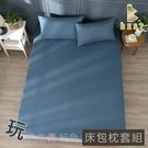 【BEST寢飾】經典素色床包枕套組 丈青藍 單人 雙人 加大 特大 均價 日式無印 柔絲棉 台灣製