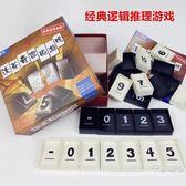 達芬奇密碼桌游精裝中文版不透光高質量成人聚會親子益智游戲牌【快速出貨好康八折】