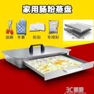 腸粉機 滿堂紅小型迷你腸粉機家用工具套裝家庭版全自動廣東拉腸粉蒸盤 3C優購HM