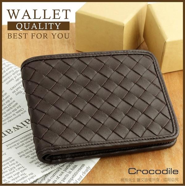 《熊熊先生》Crocodile 鱷魚 75折推薦 Knitting系列 義大利進口牛皮 6卡皮夾短夾 高質感真皮 0103-60042