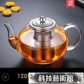 茶壺 淺茗軒耐熱玻璃茶壺加厚不銹鋼過濾泡茶壺家用花茶壺功夫茶具套裝 科技