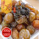 【譽展蜜餞】烏龍茶梅(健康茶梅) 300...