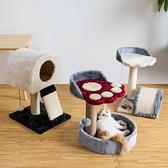 貓咪玩具貓架貓爬架貓架子貓窩一體貓抓柱貓樹貓跳臺貓爬柱小型 「99購物節」