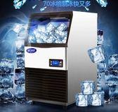 220V制冰機商用方冰機奶茶店冰塊制作機全自動大型冰塊機酒吧KTV st880『伊人雅舍』