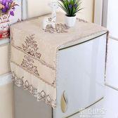 銘悅冰箱蓋布單開對開雙開冰箱巾洗衣機蓋布防塵罩蕾絲布藝多用巾『潮流世家』