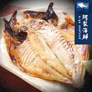 【阿家海鮮】竹筴魚一夜干薄鹽 ( 210g±10%/包)