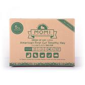 【寵物王國】MOMI美國摩米特級第一割提摩西草11磅/5kg