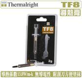 [地瓜球@] 利民 Thermalright TF8 散熱膏 導熱膏