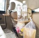 車載置物架 后座可折疊水杯架車載餐盤多功能飲料杯架車內置物托盤餐桌【快速出貨八折搶購】