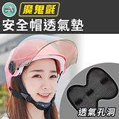 安全帽墊 隔熱透氣墊 3D蜂巢式設計 安全帽襯墊 安全帽緩衝墊 安全帽透氣墊 NC17080889 ㊝加購網