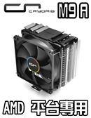 [地瓜球@] 快睿 CRYORIG M9a AMD專用 CPU散熱器~根據AMD KOZ規範量身打造