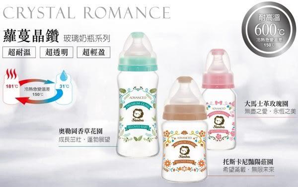 小獅王辛巴 蘿蔓晶鑽寬口玻璃小奶瓶(藍色-香草/粉紅-玫瑰/咖啡-豔陽)180ml【德芳保健藥妝】
