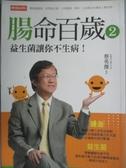 【書寶二手書T9/養生_HRF】腸命百歲 2-益生菌讓你不生病_蔡英傑