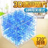 迷宮玩具走珠魔方3D立體魔幻球早教幼兒童益智力 js3758『科炫3C』