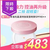 BeautyMaker 新一代零油光晶漾持妝氣墊粉餅(13g) 2色可選【小三美日】原價$645