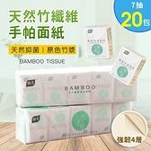 【AGO】原色竹纖維隨身面紙/紙手帕(7抽*20小包)
