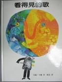 【書寶二手書T1/少年童書_PIT】看得見的歌_艾瑞.卡爾