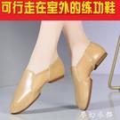 皮舞蹈鞋男女軟底練功鞋室內室外形體成人兒童爵士舞芭蕾舞鞋帶跟夢幻