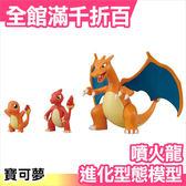 日本 萬代 Bandai 噴火龍進化三種型態模型(需組裝) 寶可夢 神奇寶貝【小福部屋】
