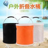 釣魚桶 折疊水桶洗車桶多功能戶外便攜式釣魚桶車載伸縮水桶 夢藝家