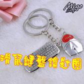 【滑鼠鍵盤鑰匙圈】情人禮品熱賣韓國禮品刻字送女朋友