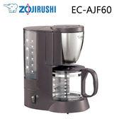 ZOJIRUSHI EC-AJF60 象印 6人份雙重咖啡機【公司貨】
