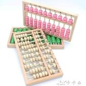 珠算算盤10檔7珠木制彩色珠心算實木質學校木珠人教7珠算盤 卡卡西