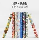 米樂兒微瑕疵品超薄可折疊1MM瑜伽墊天然橡膠4MM印花防滑墊鋪巾
