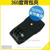 Gopro 專用配件 副廠 360度旋轉強力背包夾  旋轉夾 運動相機 適用GOPRO Hero 3+/4/5/6