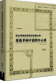 從台灣海防借款到愛國公債,歷數早期中國對外公債(1874-1949)【城邦讀書花園】
