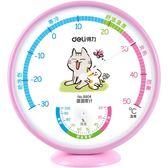 得力嬰兒房溫度計濕度計室內濕度表家用個性創意可愛壁掛式高精度第七公社