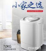 洗衣機迷你微型小洗衣機小型半自動單桶兒童寶寶宿舍家用洗脫一體帶甩幹   多莉絲旗艦店YYS