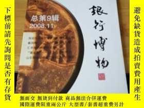 二手書博民逛書店銀行博物罕見2008.11總第9輯Y25442 上海銀行博物館