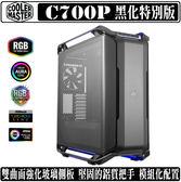 [地瓜球@] Cooler Master COSMOS C700P 黑化版 機殼 機箱 RGB 強化玻璃