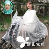 摩的雨衣 雨衣電瓶車單人透明騎行女成人韓國時尚防水電動自行車摩托車雨披
