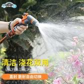 特賣噴水頭朗祺澆花噴頭水管澆水園藝澆菜高壓家用洗車水槍灑水器園林噴灌