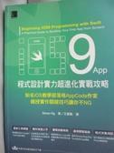 【書寶二手書T8/電腦_ZKB】iOS 9 App程式設計實力超進化實戰攻略_Simon Ng