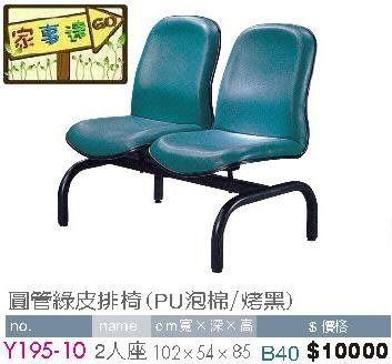 [ 家事達]台灣 【OA-Y195-10】 圓管綠皮排椅(PU泡棉/烤黑)2人座 特價---限送中部