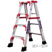 鋁合金人字梯家用摺疊加厚2米合梯叉梯登高工程雙梯樓梯室內梯子 ATF 夏季狂歡