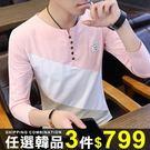 任選3件799長袖T恤長袖T恤純棉撞色拼...