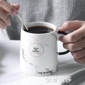 ins風大理石紋陶瓷馬克杯帶蓋勺簡約北歐的早餐杯子男燕麥日式女 金曼麗莎