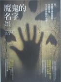 【書寶二手書T2/翻譯小說_BFX】魔鬼的名字_郭寶蓮, 約翰.康納利