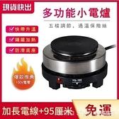 台灣現貨 110v家用小電爐 五檔控溫 多功能迷妳咖啡爐