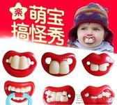 『618好康又一發』嘴唇大牙齒搞怪奶嘴