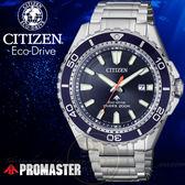 CITIZEN日本星辰ROMASTER光動能200米潛水腕錶BN0191-80L公司貨/光動能