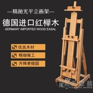 德國櫸木制畫架平立兩用油畫架大畫架多功能木質畫架廣告展示畫架WD 小時光生活館